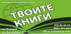 книжарница ТВОИТЕ КНИГИ
